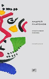Том 4. Счастливая Москва
