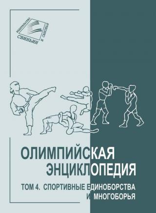 Том 4. Спортивные единоборства и многоборья