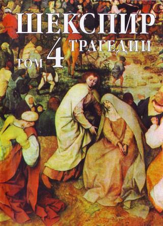 Том 4 (Трагедии) [bg]