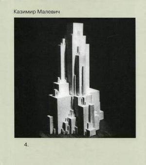 Том 4. Трактаты и лекции первой половины 1920-х годов