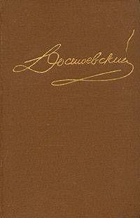 Том 4. Униженные и оскорбленные. Повести и рассказы 1862-1866. Игрок.