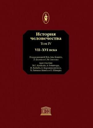 Том 4. VII–XVI века