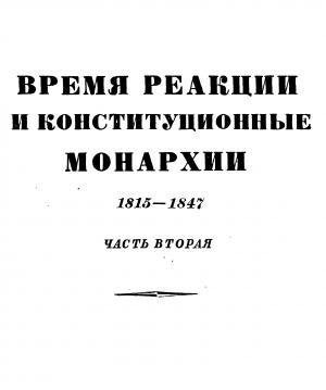 Том 4. Время реакции и конситуционные монархии. 1815-1847. Часть вторая