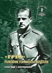 Том 5. «Грім». Полковник УПА Микола Твердохліб. Спогади і матеріали