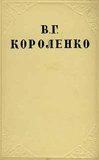Том 5. История моего современника. Книга 1