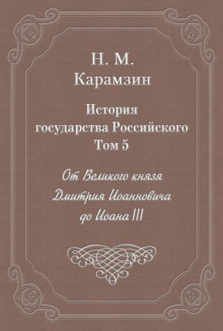 Том 5. От Великого князя Дмитрия Иоанновича до Иоана III