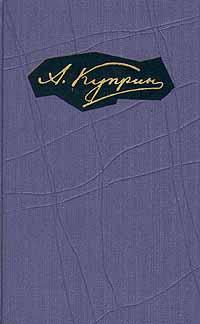 Том 5. Произведения 1908-1913