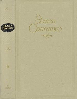 Том 5. Рассказы 1860 ― 1880 гг.