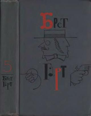 Том 5. Рассказы 1885-1897