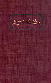 Том 5. Рассказы и пьесы 1914-1915