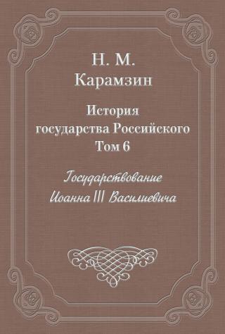 Том 6. Государствование Иоанна III Василиевича