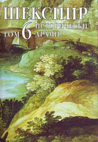 Том 6 (Исторически драми) [bg]