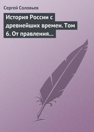 Том 6. От правления Василия III Ивановича до кончины Иоанна IV Грозного, 1505–1584гг.