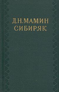 Том 6. Сибирские рассказы и повести. Золотопромышленники. 1893-1897