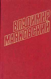 Том 6. Стихотворения, поэмы 1924-1925