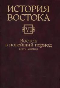 Том 6. Восток в новейший период[1945-2000 гг.]