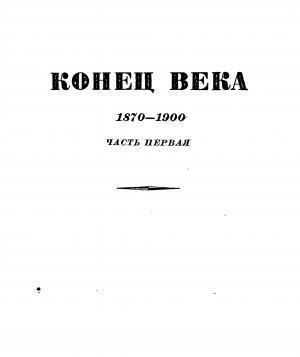Том 7. Конец века (1870-1900). Часть первая