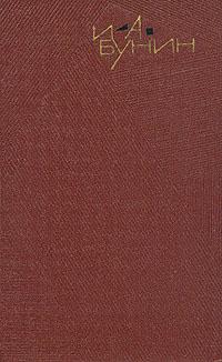 Том 7. Рассказы 1931-1952. Темные аллеи