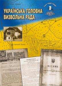 Том 7. Українська Головна Визвольна Рада
