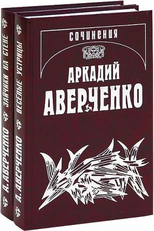 Том 8. Чудаки на подмостках. Пьесы 1916-1924