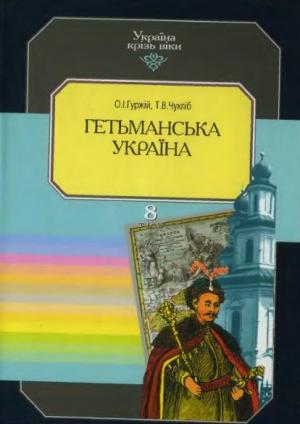 Том 8. Гетьманська Україна