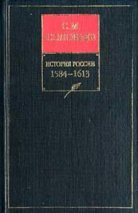 Том 8. От царствования Бориса Годунова до окончания междуцарствия