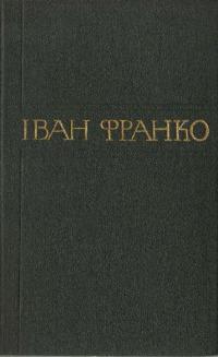 Том 8. Поетичні переклади та переспіви