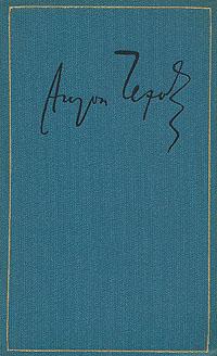 Том 8. Рассказы, повести 1892-1894