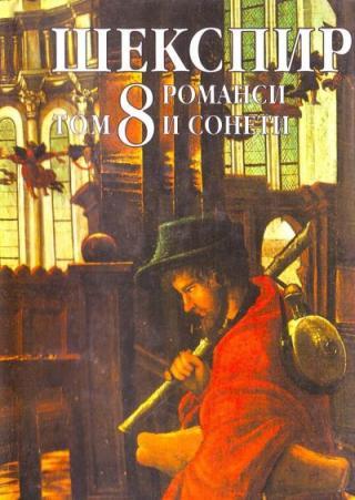 Том 8 (Романси и сонети)