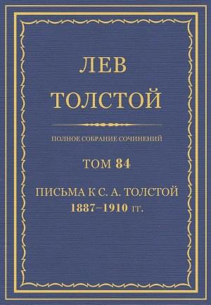 Том 84. Полное собрание сочинений.