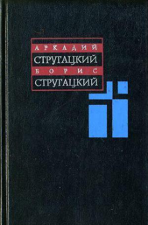 Том 9. 1985-1990 (Отягощенные злом, или Сорок лет спустя)