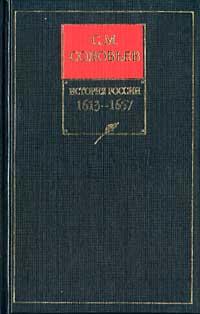 Том 9. Царствование Михаила Федоровича Романова, 1613–1645гг.