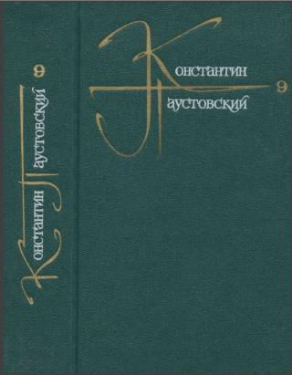 Том 9. Письма 1915-1968