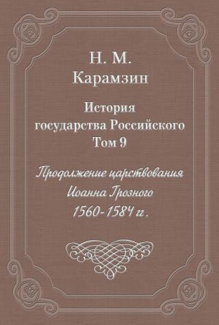 Том 9. Продолжение царствования Иоанна Грозного, 1560-1584 гг.