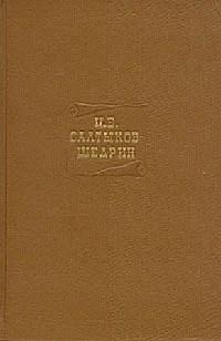 Том четвертый. Сочинения 1857-1865