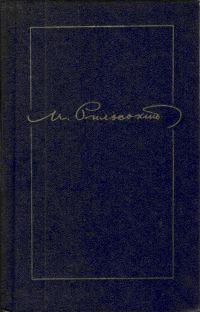 Том дев'ятнадцятий Автобіографічні матеріали Записні книжки Листи [1907-1956]