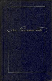 Том дев'ятнадцятий Автобіографічні матеріали. Записні книжки. Листи [1907-1956]