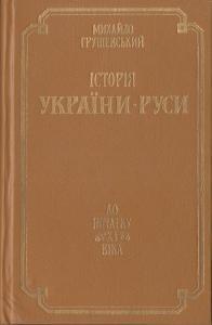 Том I. До початку XI віка (репр. вид. 1991)