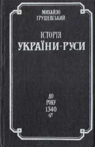 Том III. До року 1340 (репр. вид. 1993)
