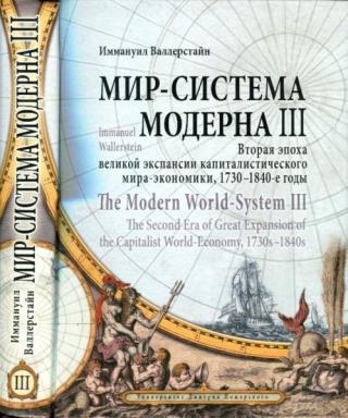 Том III. Вторая эпоха великой экспансии капиталистического мира-экономики, 1730—1840-е годы