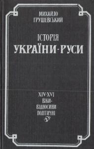 Том IV. XIV-XVI віки - відносини політичні (репр. вид. 1993)