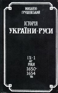 Том IX. Книга 1. Роки 1650-1654  (репр. вид. 1996)