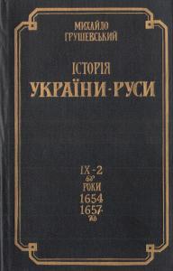 Том IX. Книга 2. Роки 1654-1657 (репр. вид. 1997)