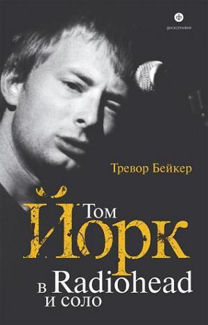 Том Йорк. В Radiohead и соло.
