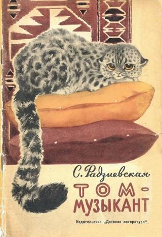 Том - музыкант