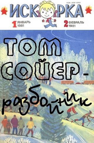 Том Сойер - разбойник