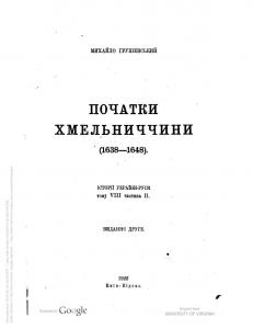 Том VIII-II. Частина 2. Початки Хмельниччини (1638-1648)