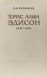 Томас Альва Эдисон (1847-1931)