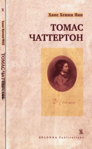Томас Чаттертон