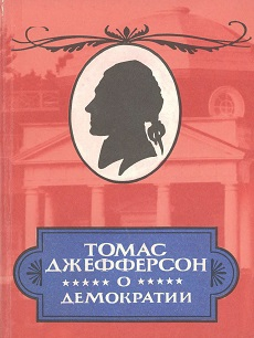 Томас Джефферсон о демократии